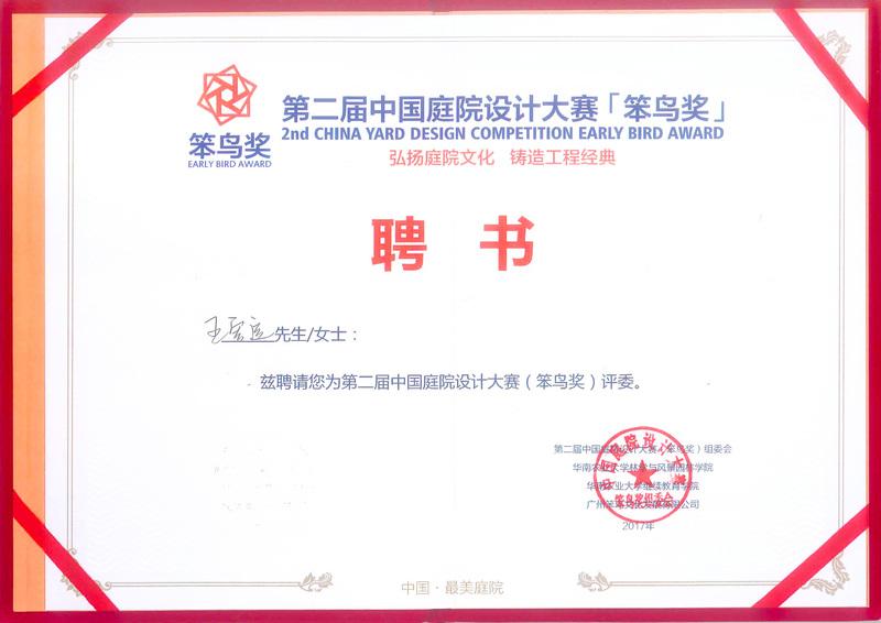 第二届中国庭院设计大赛评委.jpg
